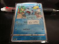 JAPANESE Pokemon Card Milo 067//070 S1a VMAX Rising NM//M