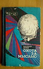 Soviet Era Popular science book Notebook of psychiatrist  In Russian 1971