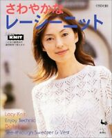 Refreshing Lacy Knit 2004 Japanese Crochet-Knitting Clothes Pattern Book Japan