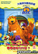Bear in the Big Blue House - What's In The Mail Today?