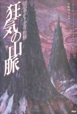 Kyouki no Sanmyaku Manga Japanese / Howard Phillips Lovecraft