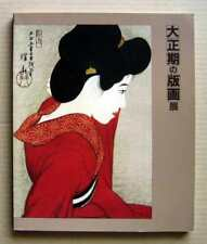Japanese Prints in the Taisyo period (1912-1926), Exhibition Catalogue / 1988