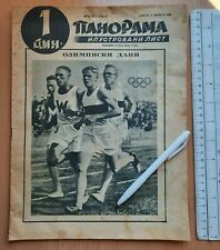 1936 BERLIN Olympic Games Olympics SPORT MAGAZINE PAPERS YUGOSLAVIA ISSUE TORCH