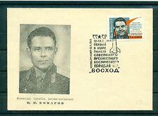 Russie - USSR 1964 - Michel 2965 - Voskhod 1 - Komarov