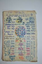 New ListingAmulet Manuscript judaica Unique rare hebrew kabala קמיע כתב יד צבעוני ונ�ה