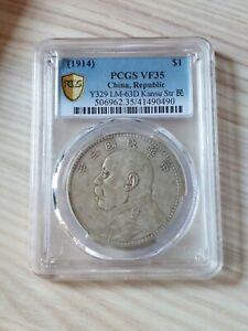 China 1914 YSK kansu silver dollar. PCGS