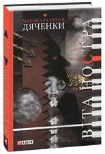 In Ukrainian book Folio - Віта Ностра / Vita Nostra - Сергій та Марина Дяченки