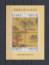 TIMBRE STAMP BLOC TAIWAN FORMOSE Y&T#23 ART PEINTURE NEUF**/MNH-MINT 1980 ~R15