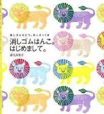 Nice to Meet You Eraser Stamps - Japanese Craft Book