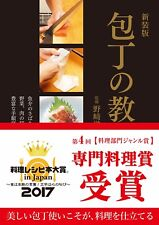 Japanese kitchen knives Textbook / cutlery Fish Vegetables Cook Book Hocho