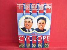 North Korea Stamp Photo Catalog Book