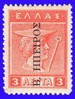 GREECE N.EPIRUS:HEL.ADM.1915 3 lep.Litho, black ovp.read.up MNH SIGNED UPON REQ