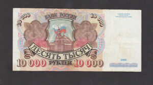 10 000 RUBLES VERY FINE BANKNOTE FROM RUSSIA 1992 PICK-253