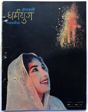 India 1961 Dharamyug illustrated weekly AMRITA SHER GILL COVER LUX Ӝ