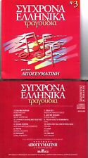 SIGHRONA ELLINIKA TRAGOUDIA 3 - VARIOUS / Greek Music CD -- Arvaniti Bang Vips