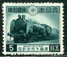 Japan 1942 70 Years of Railways MNH OG F Single Stamp