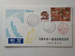 China PRC 1987 Urumqi to Dunhuang 烏魯木齐/敦煌 First Flight Cover , Combo
