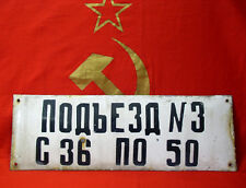 Soviet Russian HOUSE NUMBER 70s VINTAGE ENTRANCE METAL ENAMEL WALL PLAQUE SIGN