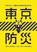 Japan Tokyo Original disaster Prevention Manual Book 2015
