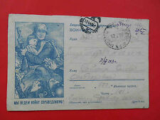 USSR 1942 Soldier defend child from Nazi. Early Russian WWII cover from Red Army