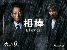 Japanese Drama No English subtitle Aibo season 11 相棒 season 11(高画質11枚)