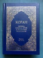 2015 Koran Quran Коран Islam Muslims Abu Adel Religion Ukrainian Book in Russian