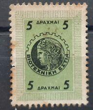 1 OLD Greek Revenue Used Stamp, Small industry Focus, BIOTEXNIKH ESTIA, No: 76