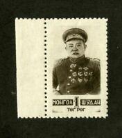 Mongolia Stamps # 83 VF OG NH P.O. Fresh Scarce