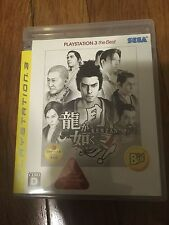 Ryu ga Gotoku Kenzan (Sony PlayStation 3) the Best [Japan Import] Complete