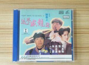 Fight Back To School 2 VCD - Stephen Chow - 2 Disc
