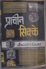 INDIA - ANCIENT COINS - PRACHIN SIKKE -  RAM PRAKASH OJHA IN HINDI WITH PICTURES