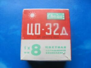 Svema CO-32D 1x8mm. For daylight Color Movie Film 10 Meters. Exp.84. 18Din 50Asa
