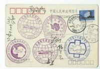 1989 6th Chinare Chinese national Antarctic expedition Post Card W1
