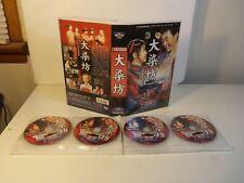 VCD Set of 24 Disc DA RAN FANG Chinese Drama Series CHINA INT'L TV CORP.