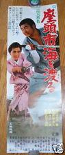 ZATOICHI'S PILGRIMAGE Samurai Japan '66