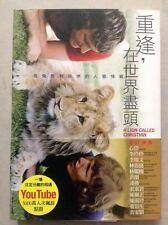 A Lion Called Christian by Anthony Bourke and John Rendall  重逢,在世界盡頭-從倫敦到非洲