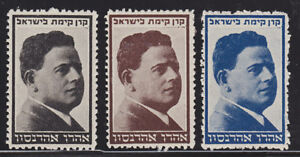 Israel, unused Jewish National Funds Labels F-VF