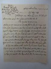 Judaica Jewish Letter by Rabbi Shaul Margolis, Michalowo Bialystok Poland 1939.