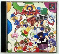 Puyo Puyo 2 - Jeu PlayStation PS1 - Avec notice - NTSC-J JAP
