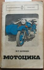 Russian Book Structure Motor Cycle Maintenance Exploitation Repair Old Design