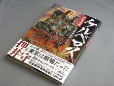 StrayDog Kerberos Panzer Cops  Mamoru Oshii TOKYO WAR SAGA JAPAN ART BOOK used