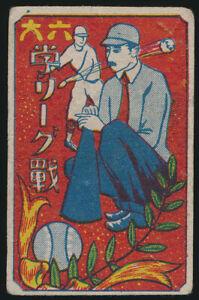 1929 Pre War JCM 168 Japanese Tokyo College University Baseball Menko Card 六大学