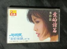 1985 龍飄飄 龍腔雅韻 第7集 中文录音帶 Long Piao Piao cassette tape, Singapore