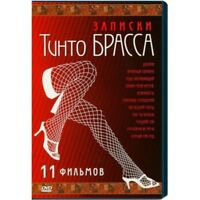 Tinto Brass Collection 11 Films- DVD in Russian !