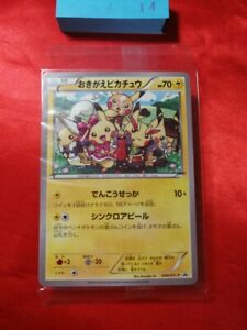 Japanese Pokemon Card Cosplay Pikachu 099/XY-P SEALED Illustration Collection
