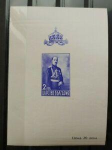 1935 SHEET KING VF MNH BULGARIA B38-1.7 $0.99