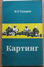 Russian Book Racing Motor Kart cycle Sport Speed Cross Highway Cart Child Kid Ol
