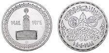 5 POUNDS EGYPT / 5 LIBRAS PLATA EGIPTO.1984. 50º RADIODIFUSIÓN EGIPCIA. UNC/SC.