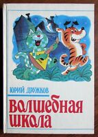 "1992 Russian Children's Book by Druzhkov ""MAGIC SCHOOL"" Color ill. by Chizhikov"