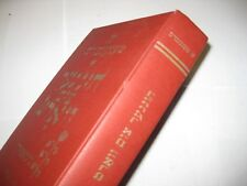 YIDDISH BOOK Hunger tsum Vort: Miniaturn/ Hunger for the Word: Minatures SIGNED